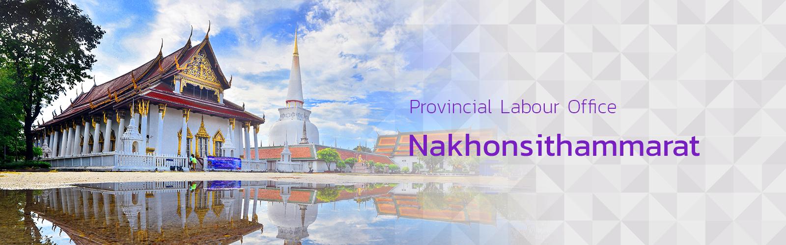 Provincial Labour Office Nakhonsithammarat