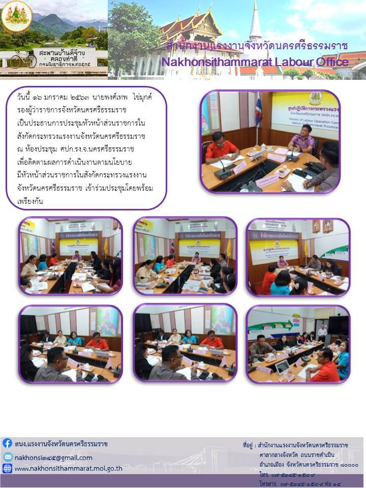 สำนักงานเเรงงานจังหวัดนครศรีธรรมราช ประชุมหัวหน้าส่วนราชการประจำเดือน มกราคม 2563