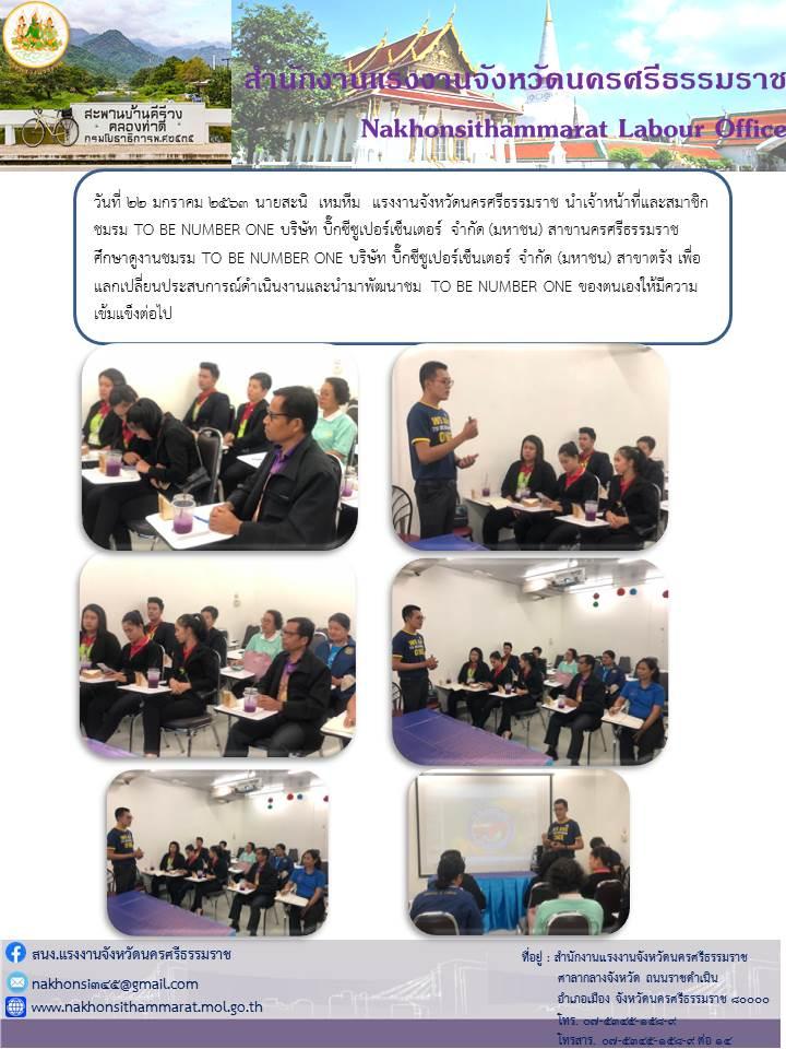 แรงงานจังหวัดนครศรีธรรมราช นำเจ้าหน้าที่และสมาชิกชมรม TO BE NUMBER ONE ศึกษาดูงาน