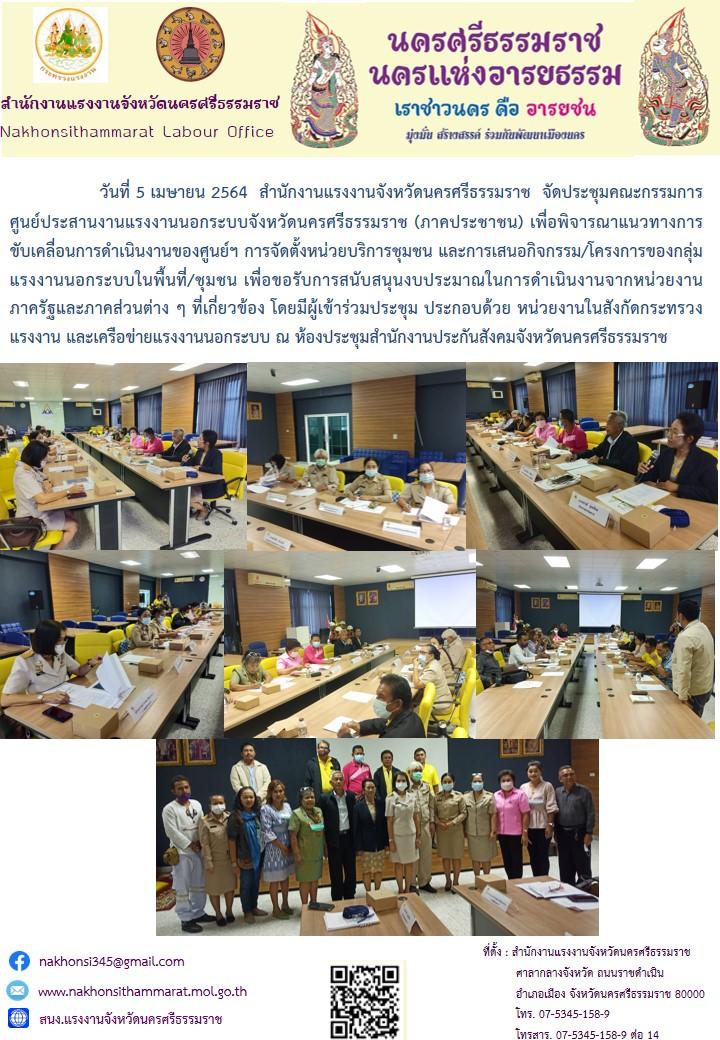 จัดประชุมคณะกรรมการศูนย์ประสานงานแรงงานนอกระบบจังหวัดนครศรีธรรมราช (ภาคประชาชน)
