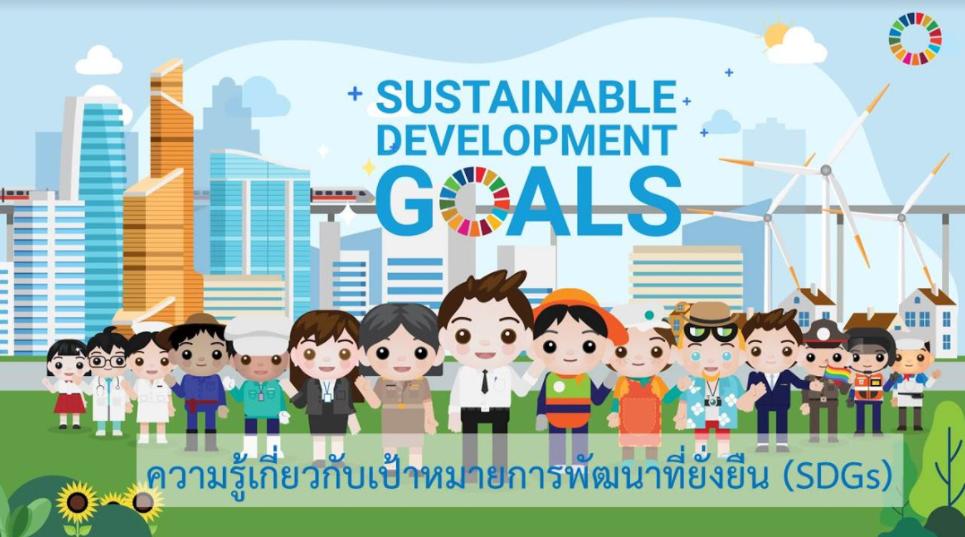 """เผยเเพร่ชุดวิดีทัศน์เพื่อเสริมสร้างความตระหนักรู้เกี่ยวกับเป้าหมายการพัฒนาที่ยั่งยืน (SDGs) """"ร่วมคิด ร่วมทำ ร่วมปรับเปลี่ยน สู่ความยั่งยืนของคนไทยและโลกเรา"""""""