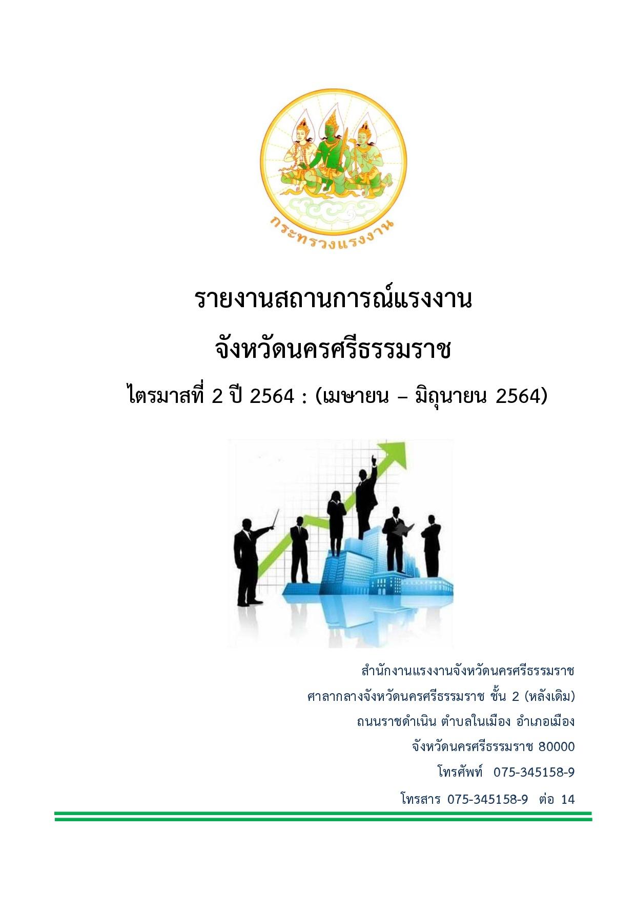 รายงานสถานการณ์แรงงานจังหวัดนครศรีธรรมราช ไตรมาส 2 ปี 2564 (เมษายน – มิถุนายน)