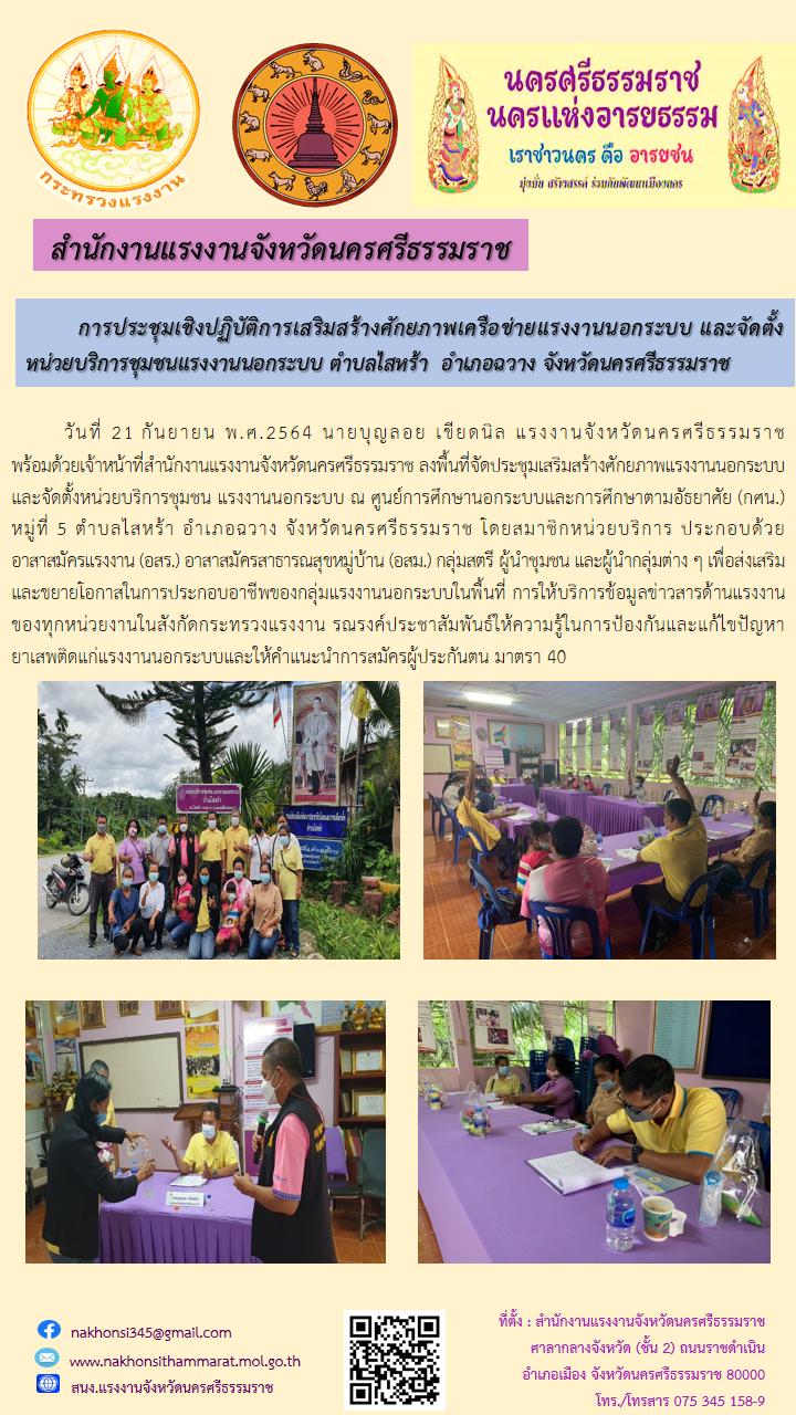 วันที่ 21 กันยายน พ.ศ. 2564 การประชุมเชิงปฏิบัติการเสริมสร้างศักยภาพเครือข่ายแรงงานนอกและจัดตั้งหน่วยบริการชุมชนแรงงานนอกระบบ  ตำบลไสหร้า  อำเภอฉวาง จังหวัดนครศรีธรรมราช