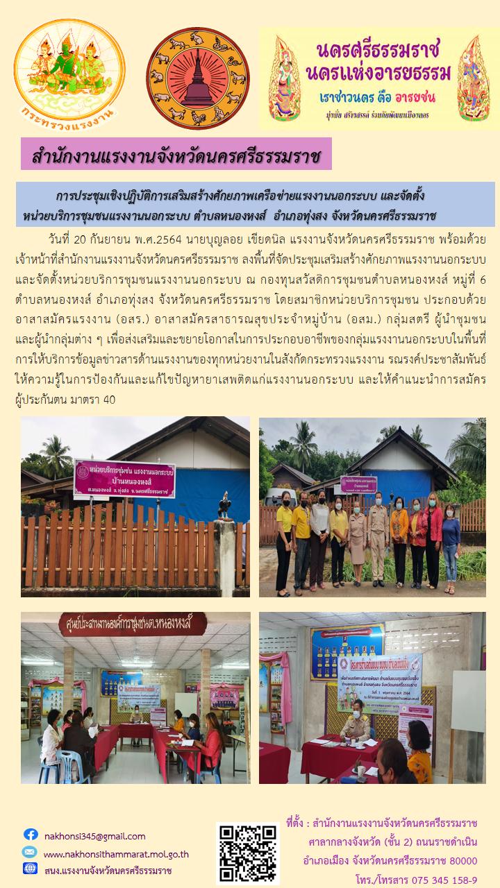 วันที่ 20 กันยายน พ.ศ.2564 การประชุมเชิงปฏิบัติการเสริมสร้างศักยภาพเครือข่ายแรงงานนอกระบบ และจัดตั้ง หน่วยบริการชุมชนแรงงานนอกระบบ ตำบลหนองหงส์  อำเภอทุ่งสง จังหวัดนครศรีธรรมราช