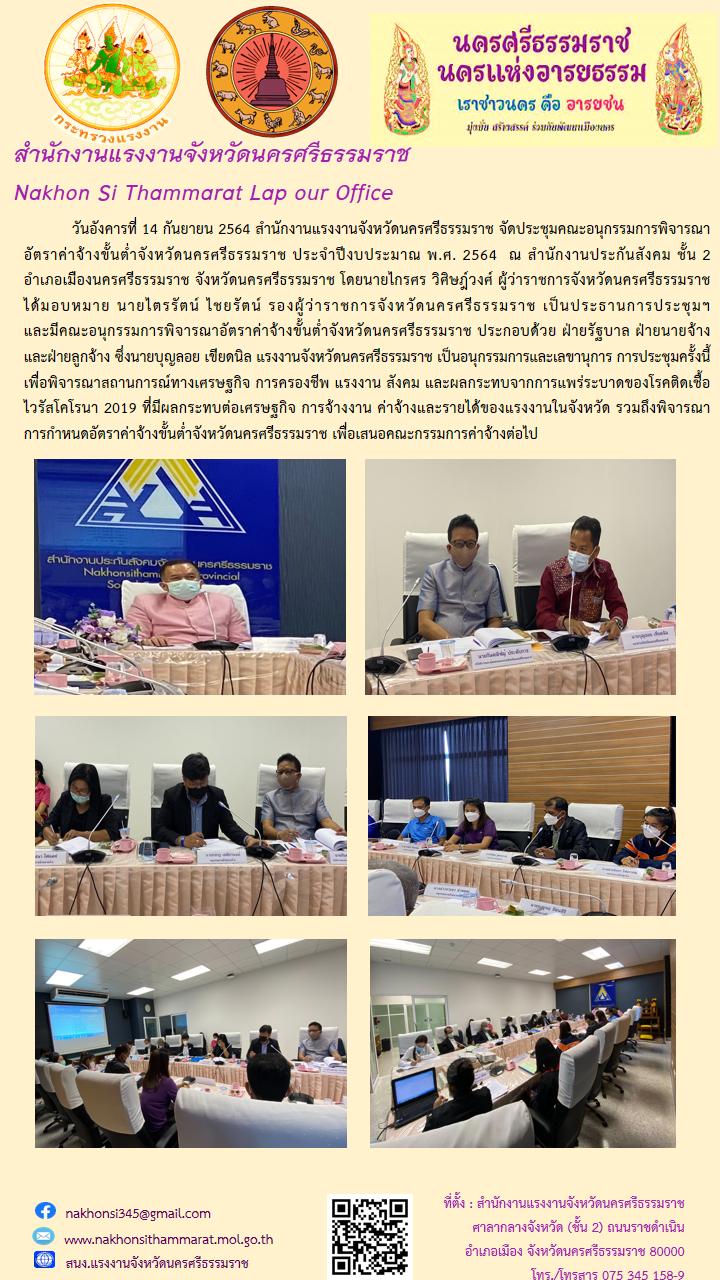 วันที่ 14 กันยายน 2564  สำนักงานแรงงานจังหวัดนครศรีธรรมราช จัดประชุมคณะอนุกรรมการพิจารณาอัตราค่าจ้างขั้นต่ำจังหวัดนครศรีธรรมราช ประจำปีงบประมาณ พ.ศ.2564  ณ สำนักงานประกันสังคมจังหวัดนครศรีธรรมราช ชั้น 2 อำเภอ เมือง จังหวัดนครศรีธรรมราช