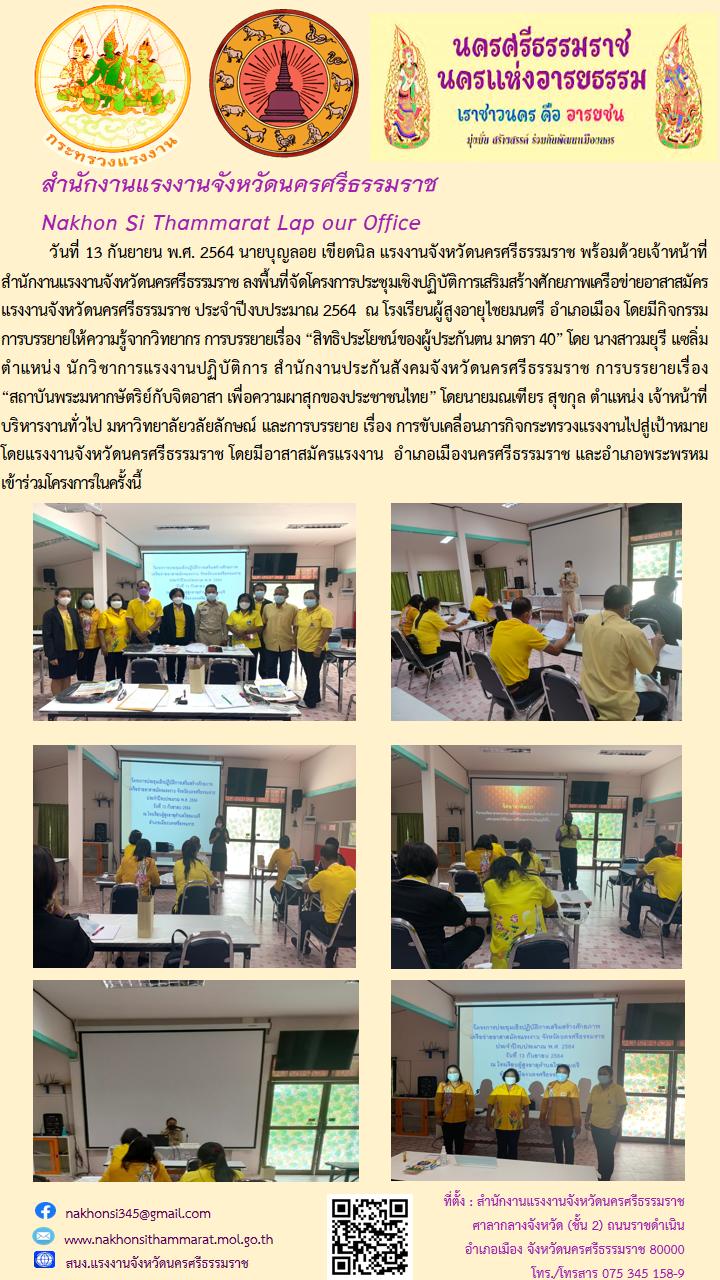 วันที่ 13 กันยายน พ.ศ. 2564 นายบุญลอย เขียดนิล แรงงานจังหวัดนครศรีธรรมราช พร้อมด้วยเจ้าหน้าที่สำนักงานแรงงานจังหวัดนครศรีธรรมราช ลงพื้นที่จัดโครงการประชุมเชิงปฏิบัติการเสริมสร้างศักยภาพเครือข่ายอาสาสมัครแรงงานจังหวัดนครศรีธรรมราช ประจำปีงบประมาณ 2564