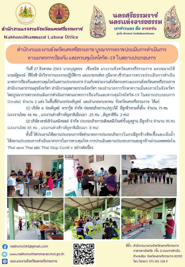 วันที่ 27 สิงหาคม 2564  นายบุญลอย เขียดนิล แรงงานจังหวัดนครศรีธรรมราช มอบหมายให้นาย ณัฐพงษ์ รัติโชติ นักวิชาการแรงงานปฏิบัติการ และนายกนต์ธร ภูมิมาศ เข้าร่วมการตรวจประเมิน เข้าร่วมการตรวจประเมินการดำเนินมาตรการป้องกันและควบคุมโรคในสถานประกอบการ ร่วมกับหน่วยงานในสังกัดกระทรวงแรงงาน โดยบูรณาการตรวจประเมินการดำเนินการตามมาตรการป้องกันและควบคุมโรคโควิด-19 ในสถานประกอบการ จำนวน 2 แห่ง ในพื้นที่อำเภอร่อนพิบูลย์ และอำเภอพระพรหม 1) บริษัท ส.ร่อนพิบูลย์ พาราวู้ด จำกัด 2) บริษัท เซาท์เทิร์นเคมิคอลล์ จำกัด